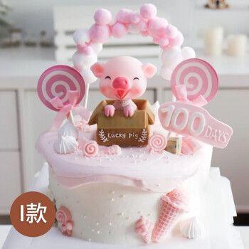 猪年猪猪生日蛋糕儿童情侣生肖网红创意定制上海广州杭州深圳成都