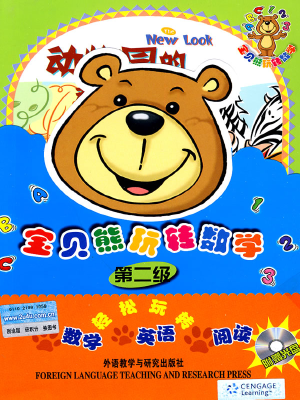 宝贝熊玩转数学第二辑(套装共10册)(附赠1张全文故事cd)(全面锻炼数学