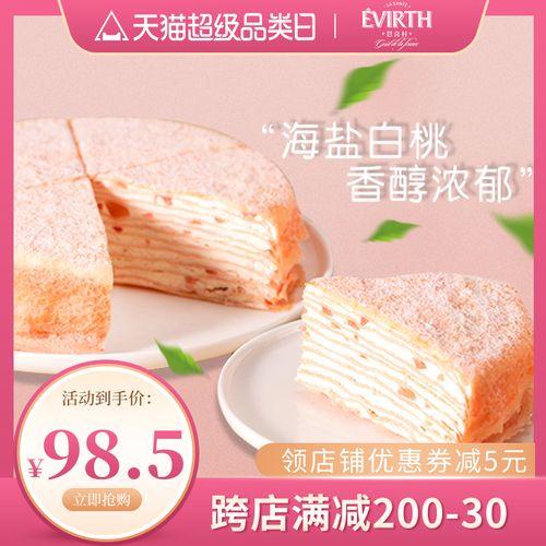 恩喜村海盐白桃千层蛋糕100%动物奶油网红名媛下午茶圣诞节6寸