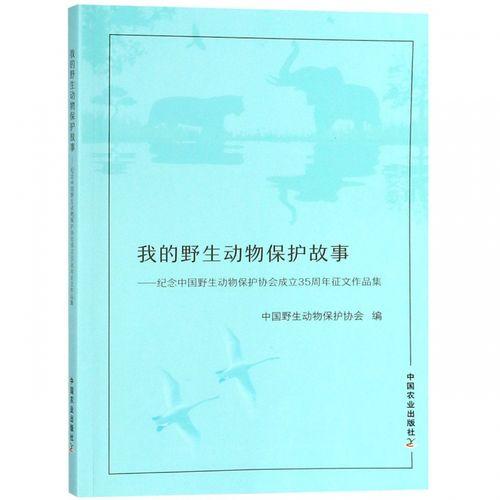我的野生动物保护故事--纪念中国野生动物保护协会成立35周年征文作品