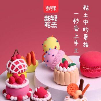 罗弗超轻粘土巧乐卡 动物甜品水果挂卡 超轻黏土彩泥橡皮泥太空泥手工