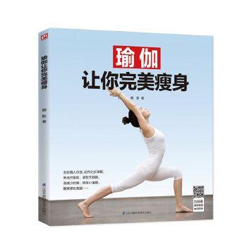 正版瑜伽让你完美瘦身瑜伽入门零基础教程大全 图解瘦身减肥初学者