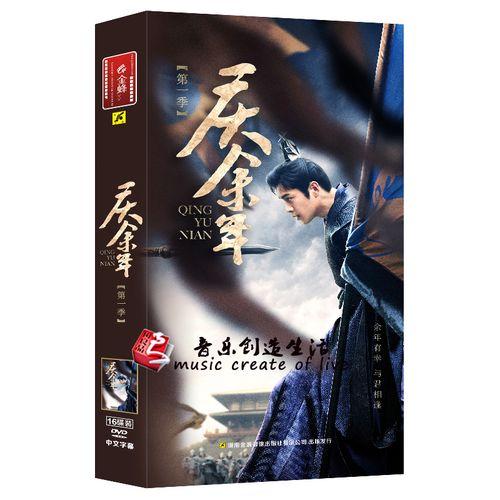 正版 电视剧光盘 庆余年 第—季 16dvd珍藏版盒装