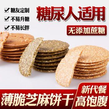 心饼干零食糕点木糖醇无糖食品店无蔗糖高血糖孕妇中老年糖尿病人食品