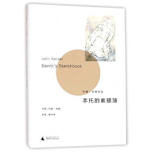 本托的素描簿(精)