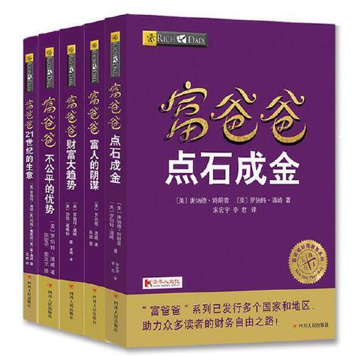 富爸爸创富趋势必读教程(套装共5册) 一套教你如何从骨子里成为富人的