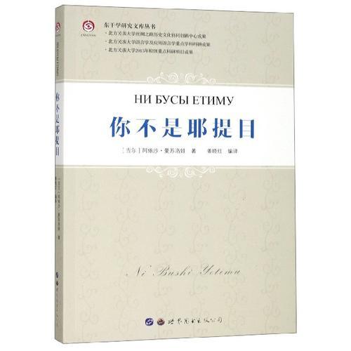 你不是耶提目(东干文汉文)/东干学研究文库丛书