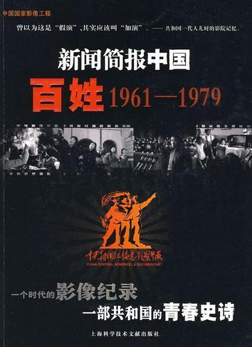 百姓1961-1979-新闻简报中国 社会科学 纪录片解说词中国~ null 图书
