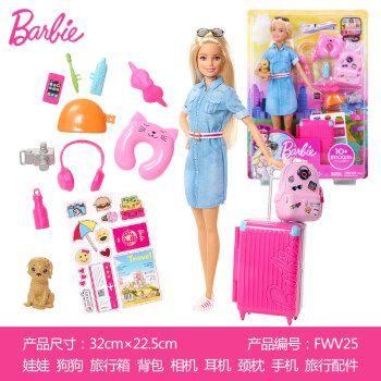 barbie旅行中的芭比娃娃行李箱套装女孩小旅行家公主社交礼物礼盒