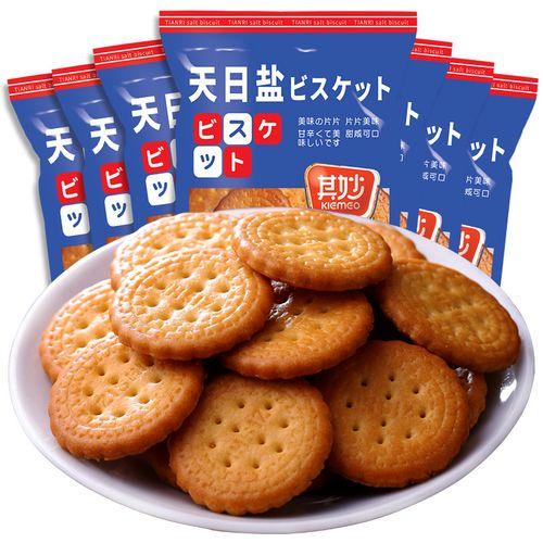 网红日式小圆饼干散装海盐多口味小圆饼零食小吃休闲