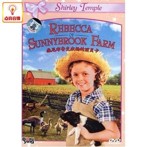 正版电影 桑尼布鲁克庄园的丽贝卡(dvd) 正版dvd