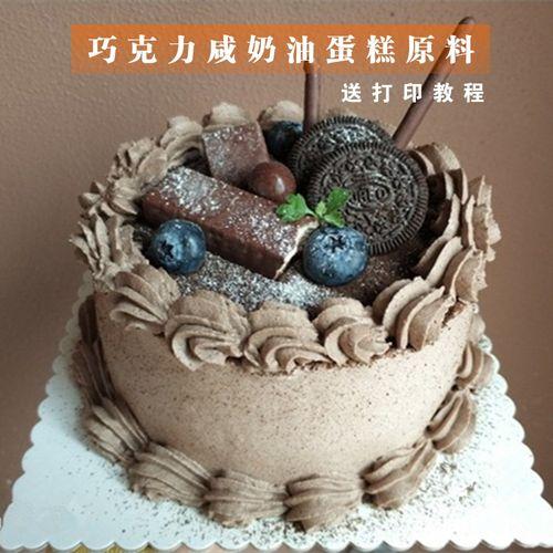 巧克力咸奶油蛋糕原料套餐烘焙diy新手自制做生日戚风