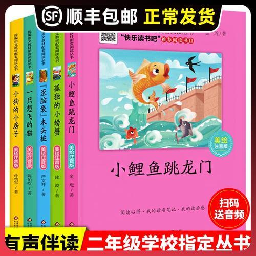 现货快乐读书吧丛书二年级上册全套5册小鲤鱼跳龙门二