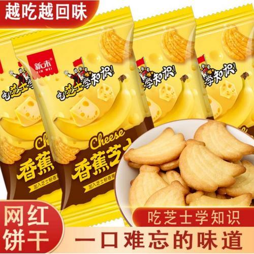 新未网红香蕉芝士饼干90g网红零食日式小饼追剧办公室