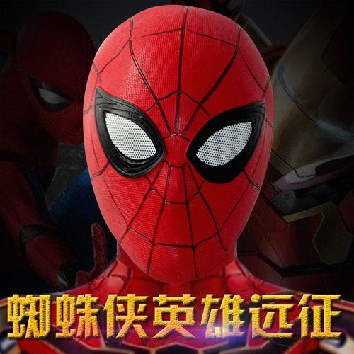 复仇者联盟蜘蛛侠英雄远征侠儿童成人面具头罩cos弹性