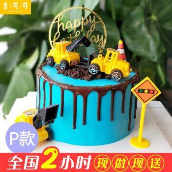 网红水果儿童生日蛋糕男孩女生同城配送当日送达全国.