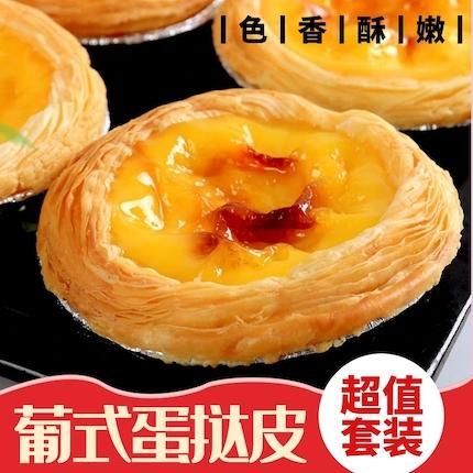 【全疆包邮】葡式烘焙酥脆可口带锡纸底蛋挞皮蛋挞液