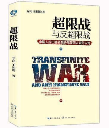 乔良 王湘穗 著 战争与战法理论 当代中国的孙子兵法 西点军校*读书