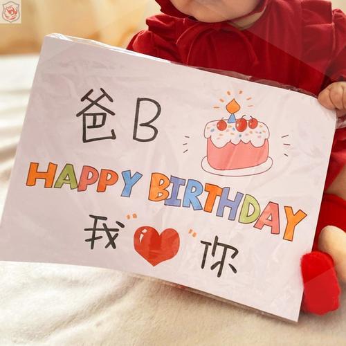 抖音宝宝送给爸爸父亲节的生日快乐贺卡片祝福举牌卡