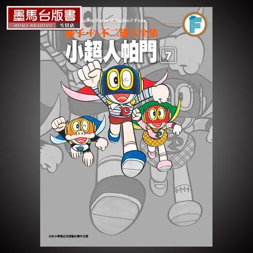 现货 漫画书《藤子f不二雄大全集 小超人帕门 7》青文