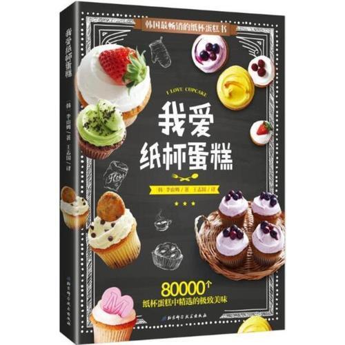 韩国纸杯杯子蛋糕制作大全书籍 纸杯蛋糕糕点甜点diy制作自制步骤