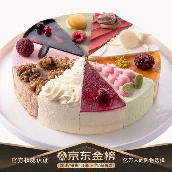 麦巧园十全十美(生日推荐款)十拼慕斯蛋糕1000g生日蛋糕网红甜品冷冻