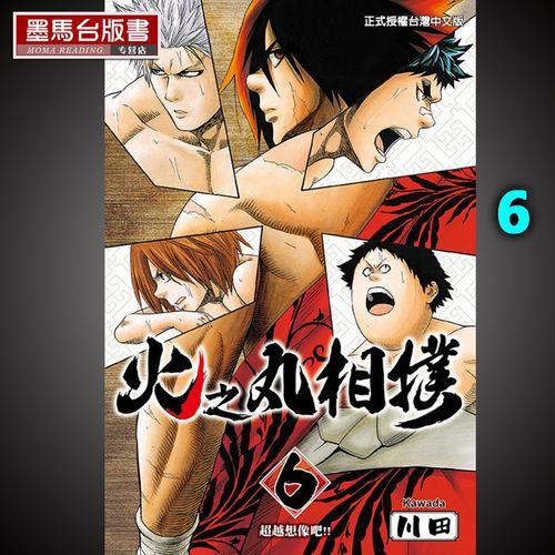 预售漫画书 川田《火之丸相扑 6》东立
