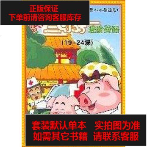 【二手8成新】洪恩三只小猪进阶英语 9787900657770