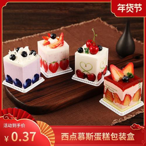 正方形透明西点慕斯蛋糕托硬围边水果千层蛋糕托乳酪