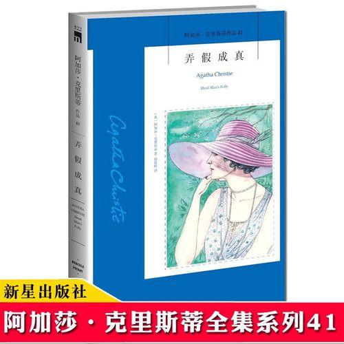 【41】弄假成真 阿加莎克里斯蒂作品集系列41  侦探小说  阿婆笔下