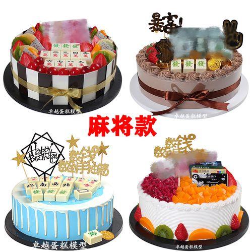 仿真蛋糕模型2021新款麻将款生日蛋糕模型假蛋糕模型