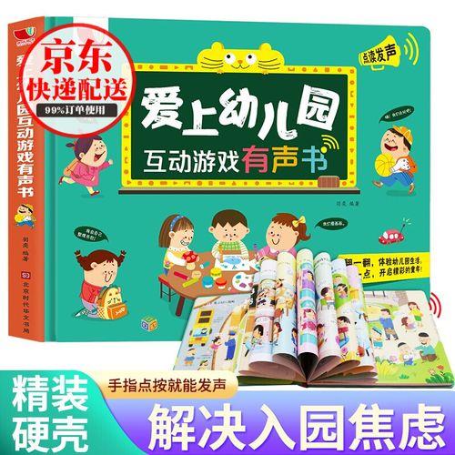 爱上幼儿园互动游戏有声书 会说话的点读触摸发声书 0