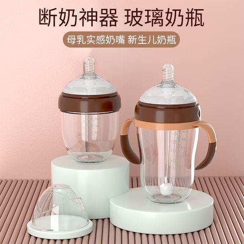百利熊仿母乳奶瓶断奶神器防呛防胀气新生婴儿玻璃宽口吸管大宝宝