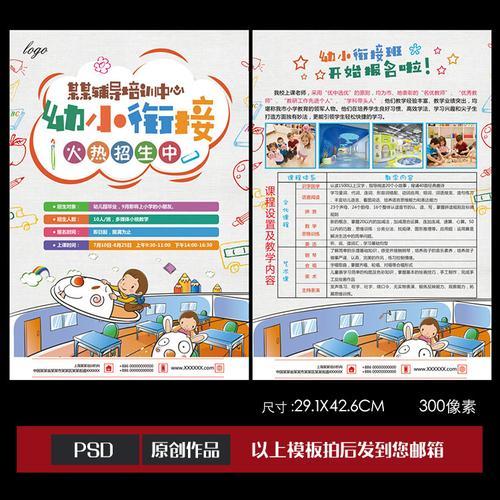 幼小衔培训招生海报宣传单dm单页设计psd素材nzse