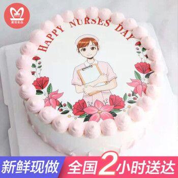 网红512护士节水果生日蛋糕同城配送全国创意预定手绘情侣白衣天使送