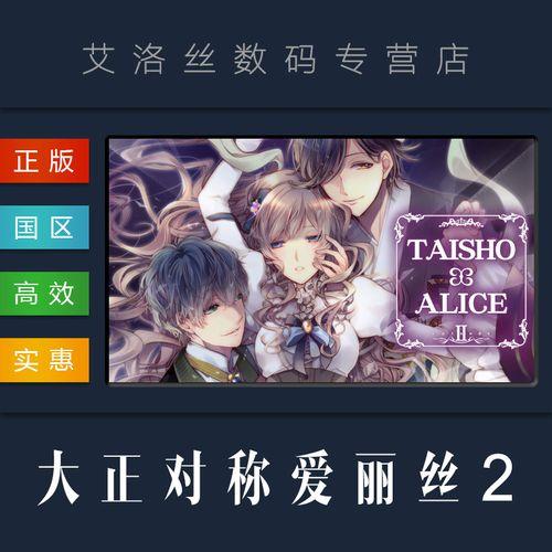 pc中文正版 steam平台 游戏 大正对称爱丽丝2 第二章
