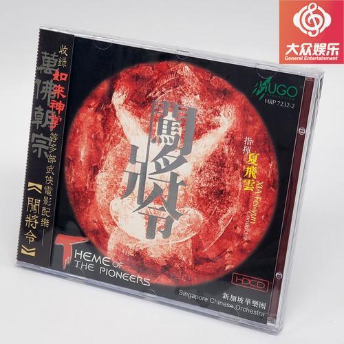 雨果唱片 闯将令 新加坡华乐团 夏飞云 hdcd 1cd 原装