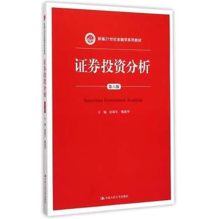 正版 证券投资分析第六版6版 新编21世纪金融学系列教材) 赵锡军