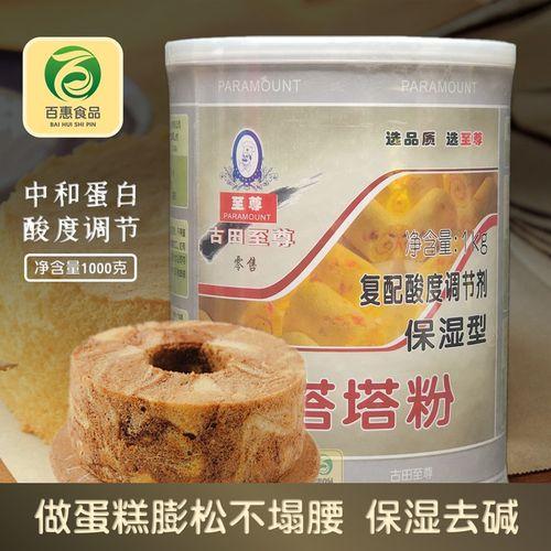 古田至尊塔塔粉1kg复配酸度调节剂保湿型糕点蛋糕制作