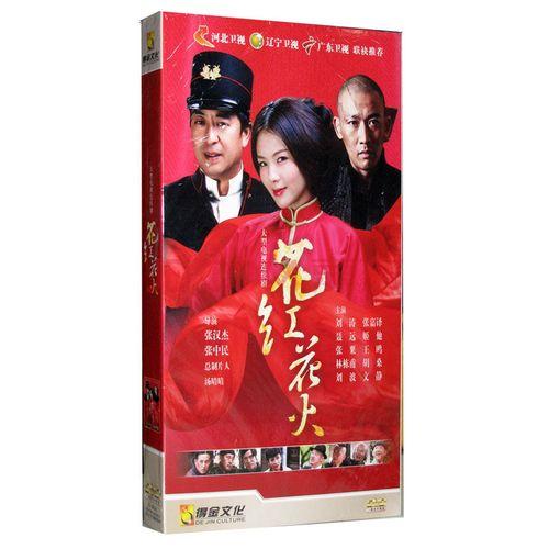电视剧 花红花火(8dvd)经济版 张嘉译 刘涛 45集
