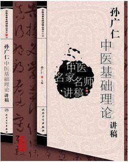 孙广仁中医基础理论讲稿 中医名家名师讲稿丛书第四辑