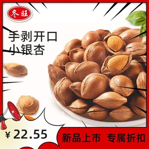【东旺干果】即食坚果炒货手剥小白杏银杏果休闲零食