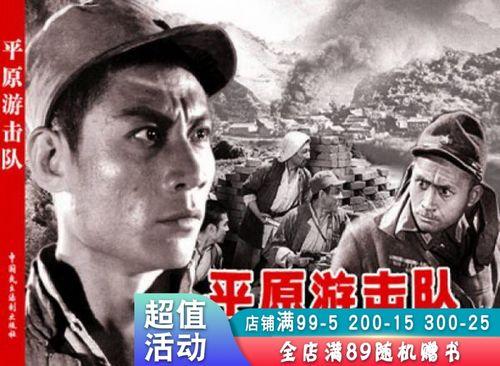 电影连环画-平原游击队