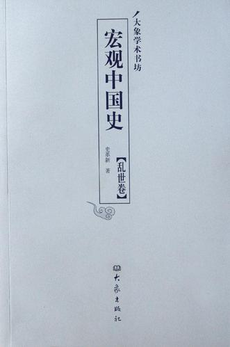 宏观中国史(乱世卷)/大象学术书坊 娱乐/休闲 史革新