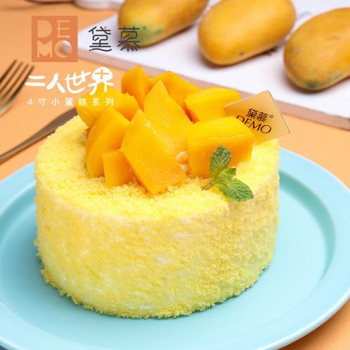 demo黛慕 芒果香缇蛋糕4寸 精致双人水果奶油蛋糕