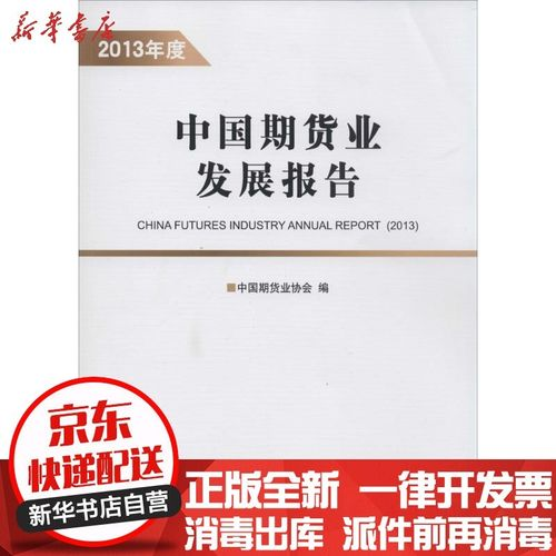 2013年度中国期货业