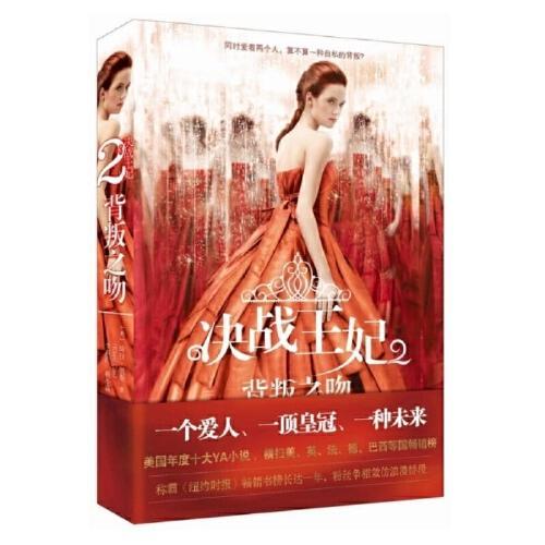 决战王妃2:背叛之吻 (美)凯斯,李燕霞 光芒万丈的浪漫竞存小说纽约