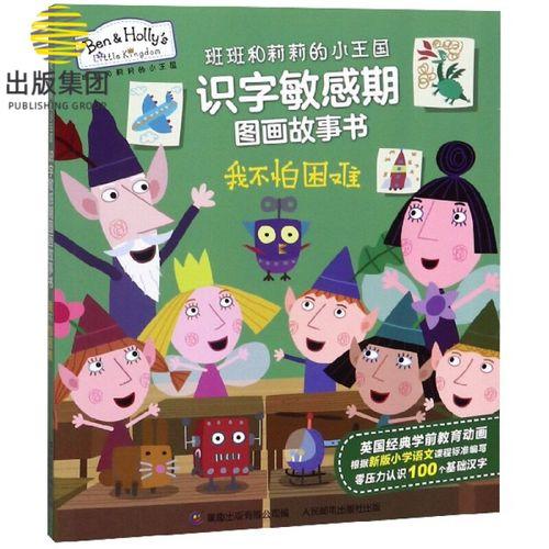 我不怕困难/班班和莉莉的小王国识字敏感期图画故事书