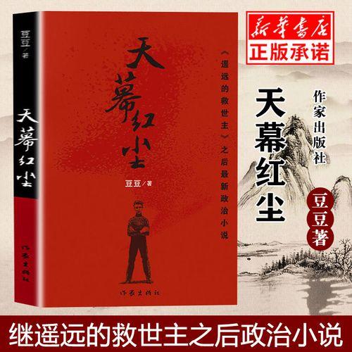 【官方正版】天幕红尘 遥远的救世主作者豆豆新作原著
