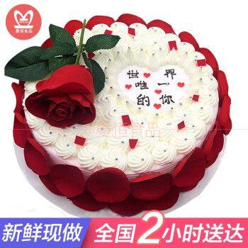 520蛋糕网红水果生日蛋糕当日送达全国同城配送新鲜玫瑰花瓣奶油蛋糕